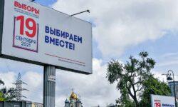 Rusia e în alegeri! Sunt aleși deputații în Duma de Stat. S-a dat start vineri, primele secții fiind deschise la Orient